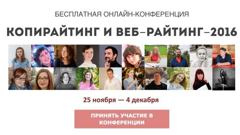 Афиша конференции