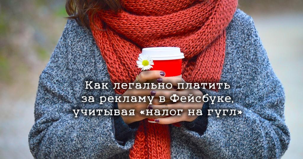 женщина в шарфе, со стаканом и ромашкой