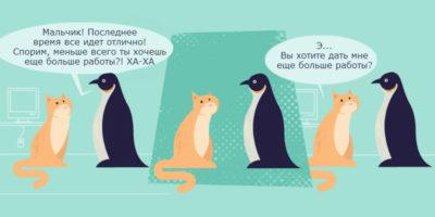 Три кота и три пингвина