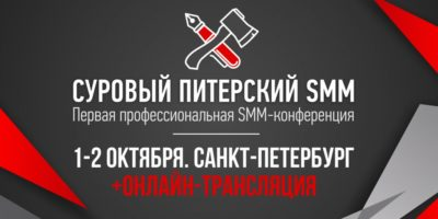 Реклама конференции