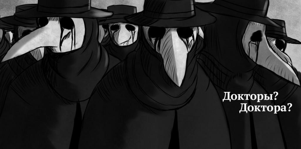 Люди в черном и в масках с клювами