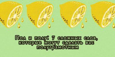Лимоны, надпись