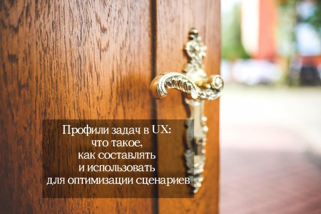 Ручка на деревянной двери
