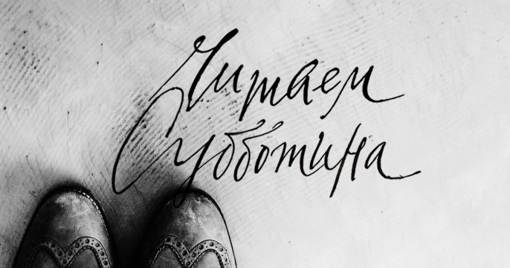 Носки мужских туфель и надпись