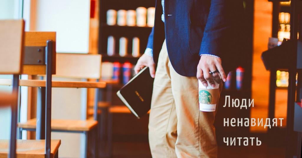 человек в библиотеке, надпись