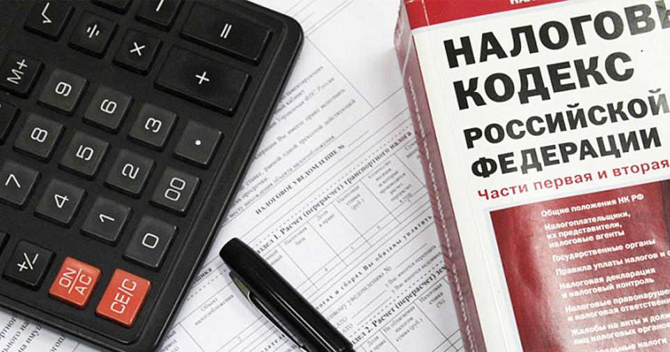 Калькулятор, ручка, налоговый кодекс