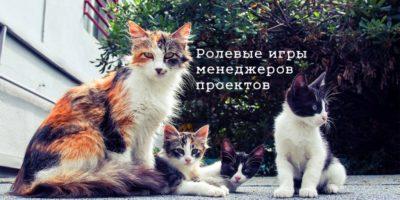 Трехцветная кошка и три котенка