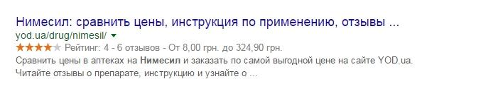 snippet-dlya-avtoritetnogo-sajta