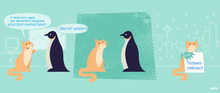 Пингвин беседует с котом