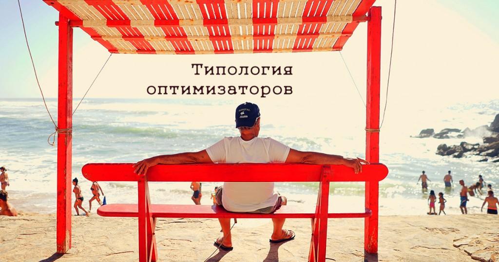 Человек под навесом на пляже