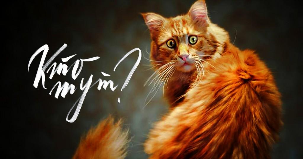 Рыжий кот, надпись