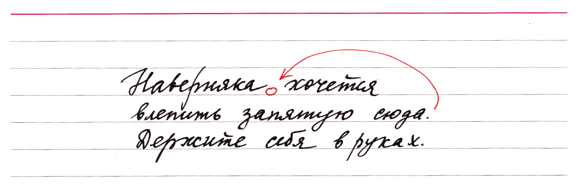 commas-3