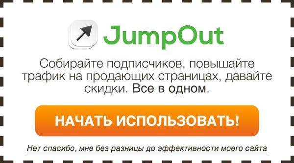 jumpout-link