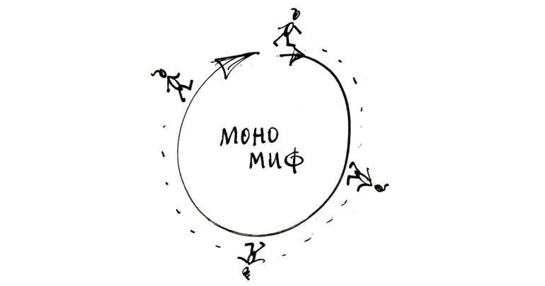 schemes-1-monomyth