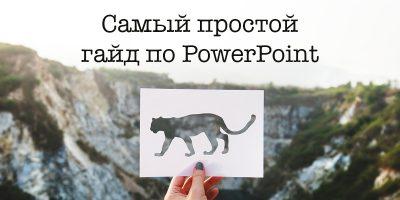 powerP-800