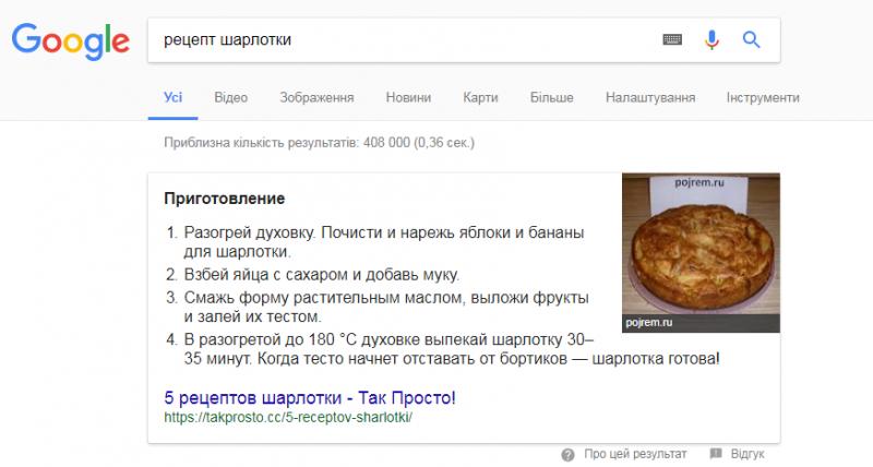 primer-bystrogo-otveta-v-google-v-forme-spiska