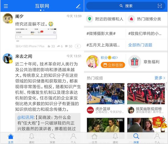 weibo-mobile