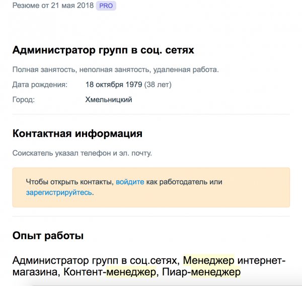 Pochemu_SMM_v_Ukraine_net6