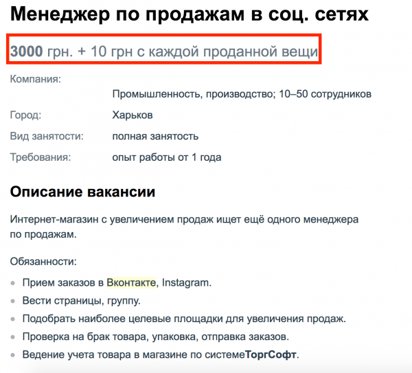 Pochemu_SMM_v_Ukraine_net9