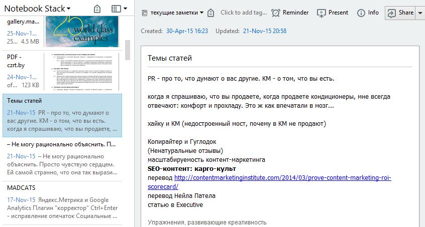 Вот, например, заметки которедактора в Evernote