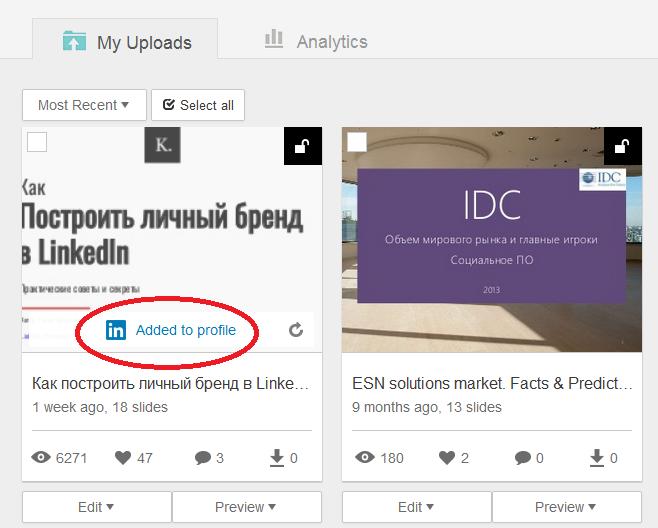 Презентация прикреплена к профилю LinkedIn