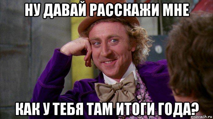 nu-davay-rasskazhi_101062519_orig_