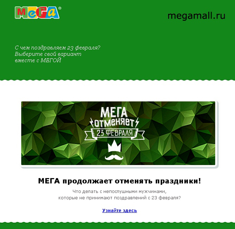 Mega-screen