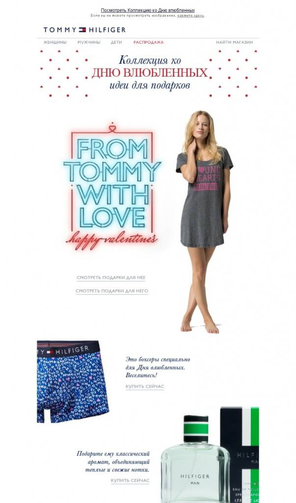 tommy-hilfiger-screen