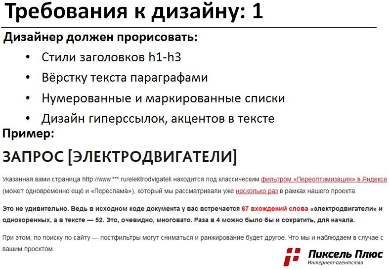 seo-dev-4