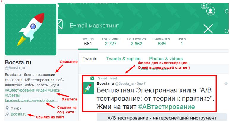 Twitter аккаунт
