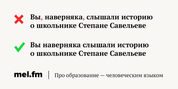 Вы наверняка слышали историю о школьнике Степане Савельеве