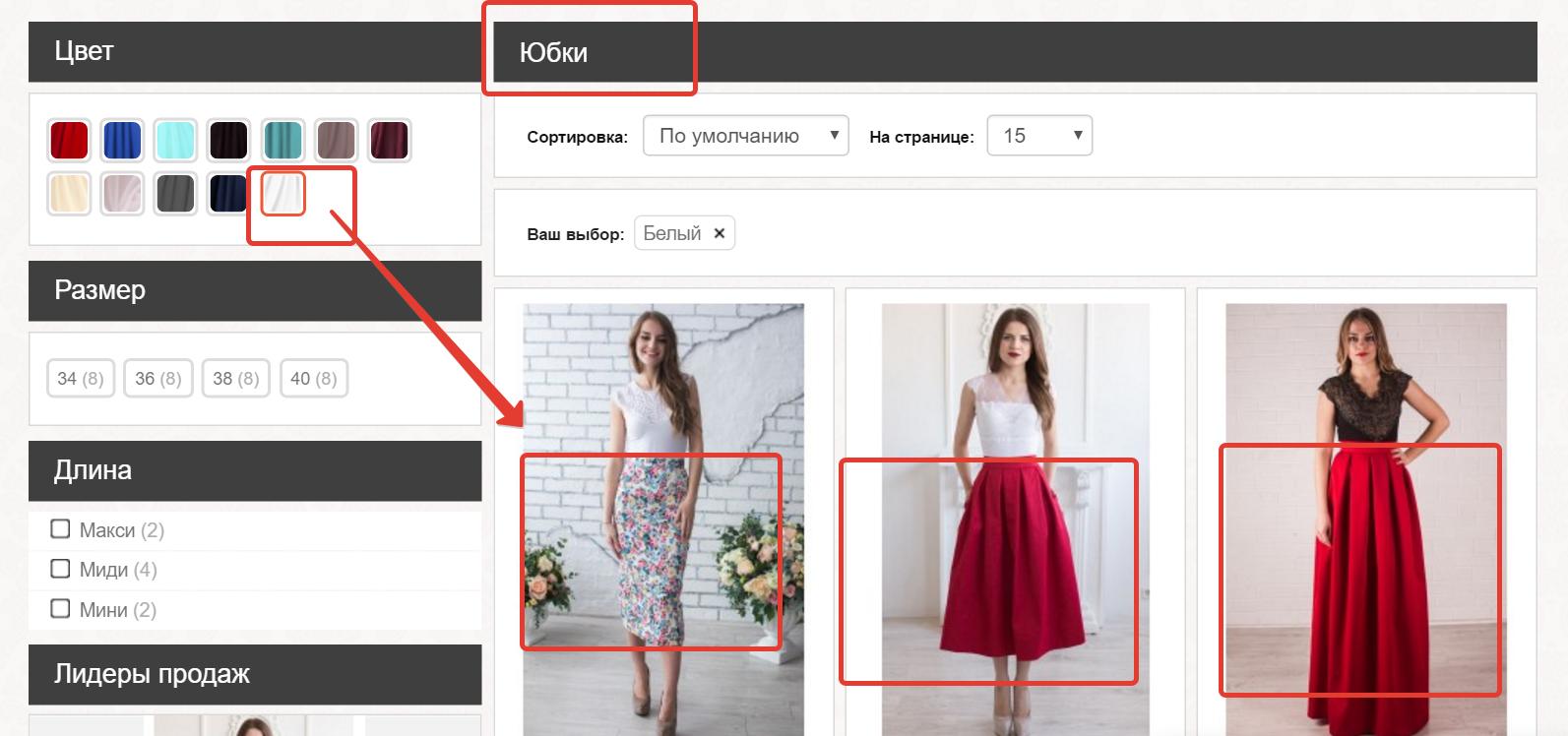 В фильтре выбран белый цвет юбок, но посетитель видит другие цвета