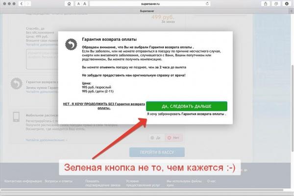 """Вы уже отказались от страховки, но при клике на зеленую кнопку снова выберите страховку. Скриншот из статьи """"Авианаебка"""" http://tema.livejournal.com/1870579.html"""