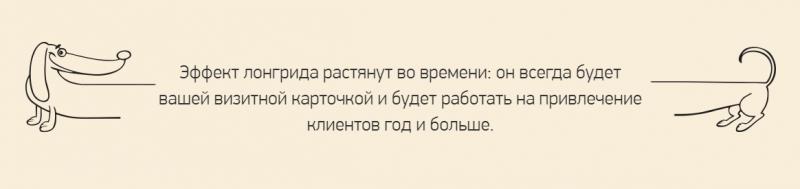 такса_лонгрид_1