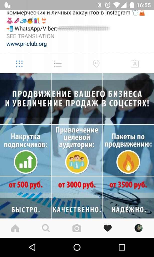 prodvizhenie-instagram4