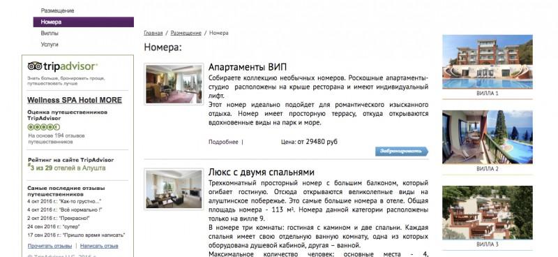 Очевидно, что эту проблему нужно устранять, так как именно номер отеля является тем самым «товаром», который собирается купить посетитель сайта.