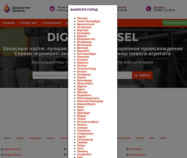 Виртуальные подменные номера на сайте