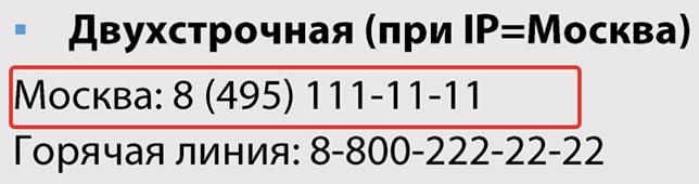 Двухстрочный вариант реализации подмены номера, подменяется номер в первой строке по IP пользователя