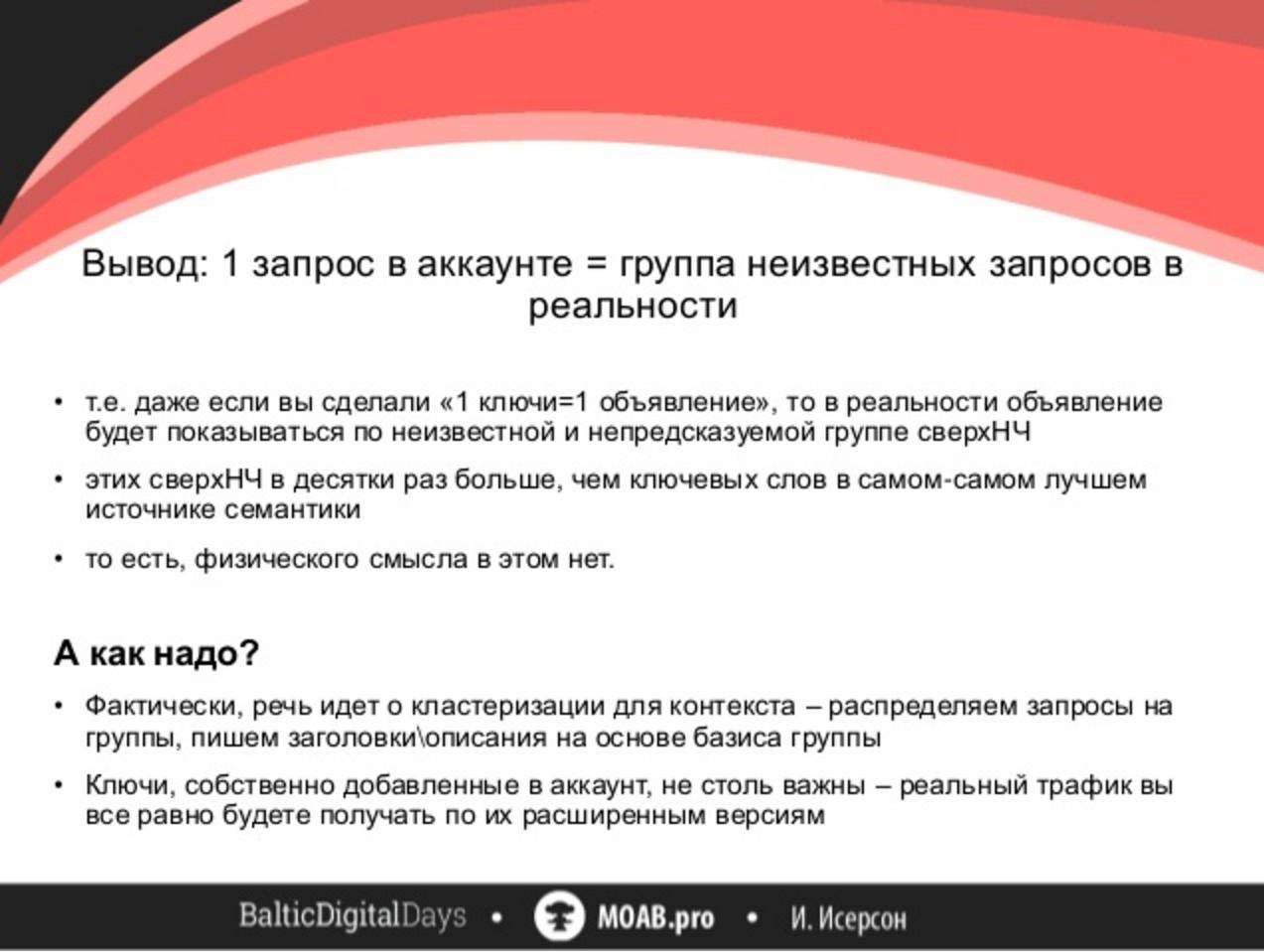 Скриншот из доклада на Baltic Digital Days 2016.