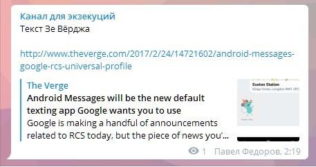 Сниппет ссылки в Telegram
