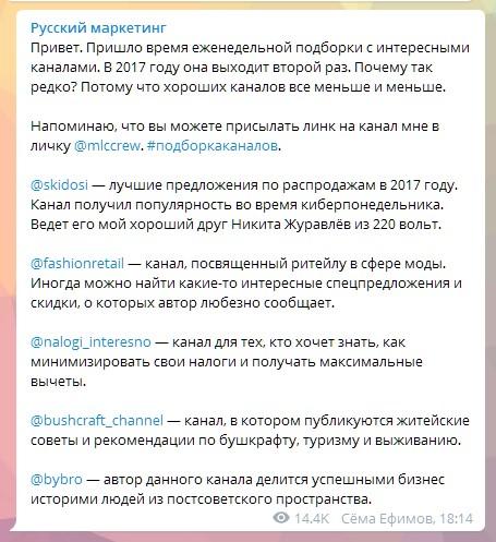 Подборка маленьких каналов в «Русском маркетинге»