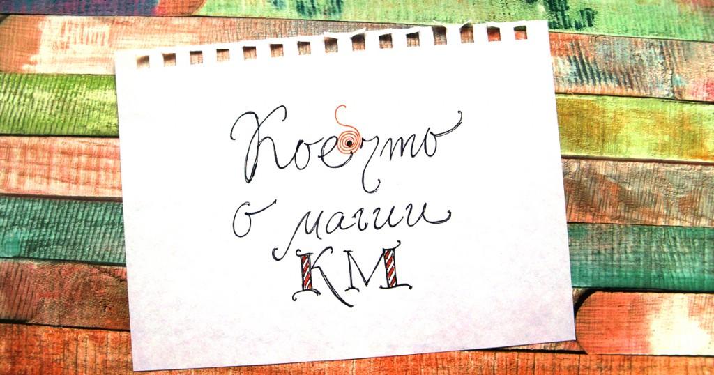 Блокнотный лист с надписью: кое-что о магии