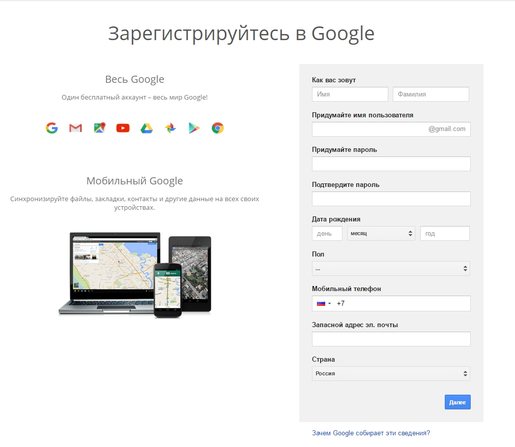Zaregistriruytes-v-Google-Google-Chrome