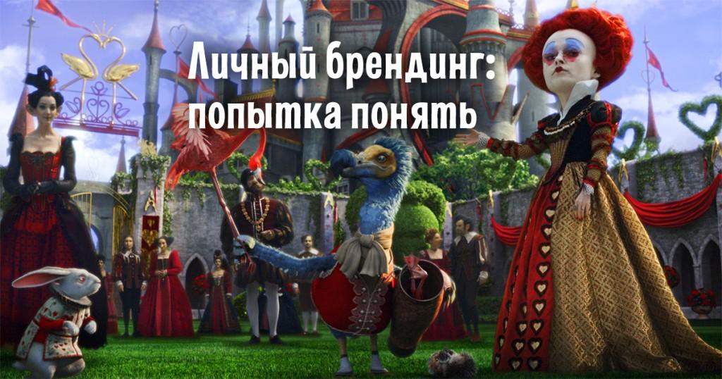 """Кадр из """"Алисы в стране Чудес"""""""