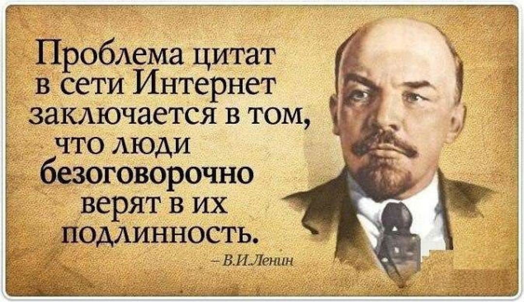 quote-lenin