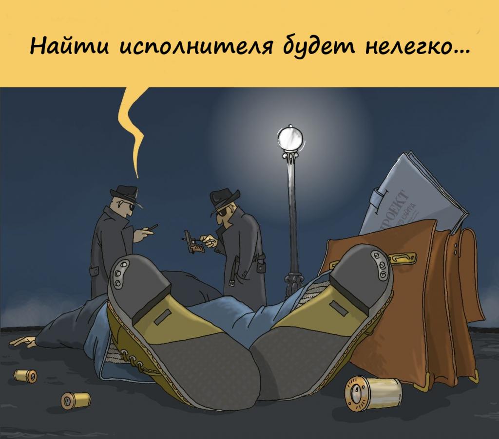 Два сыщика, ноги, портфель