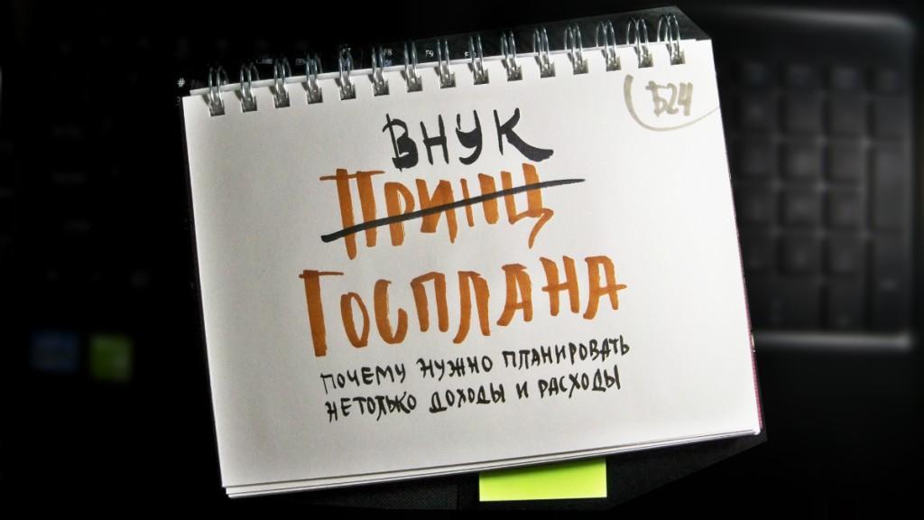 """Юлокнот с записью """"Внук Госплана"""""""