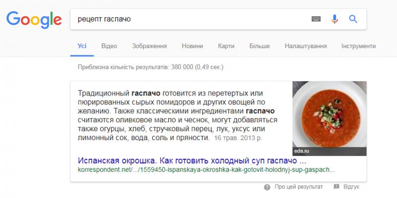 primer-bystrogo-otveta-v-google-v-forme-teksta