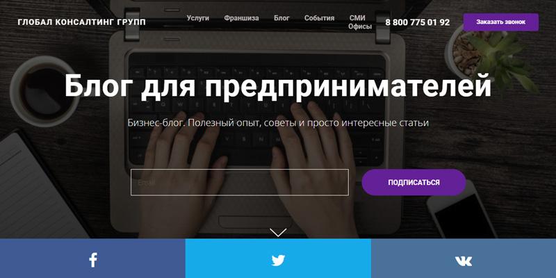 Blog-Global-Konsalting-Grupp