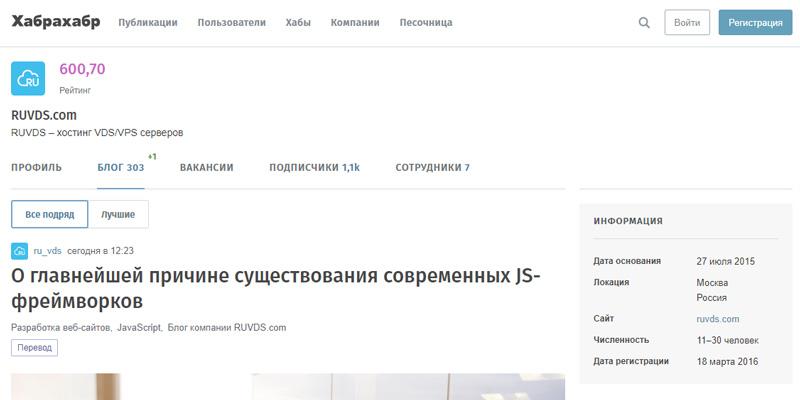 Blog-RUVDS